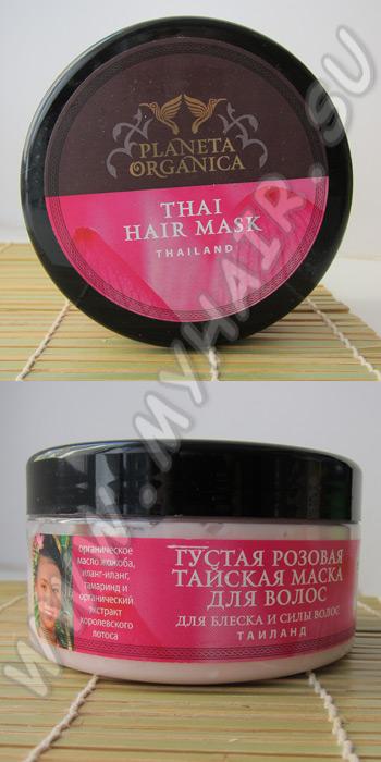 Розовая тайская маска для волос планета органика
